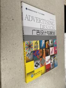 """广告设计与策划 (高等院校艺术设计类""""十二五""""规划教材)——内容简介:本教材是高等院校艺术类视觉传达、平面设计、应用艺术设计类专业重要的专业课程,是艺术设计类学生掌握广告基础理论、广告设计、广告策划等知识的有效途径。本教材以案例实践为引导,以广告设计与策划的基础理论为依据,通过案例并结合思考练习的模式来加深、巩固理论知识的消化吸收,并反过来激发学生的创造性。 目录:"""