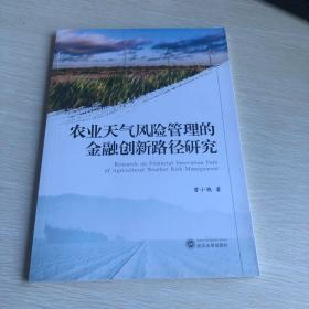 农业天气风险管理的金融创新路径研究