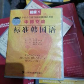 中韩交流   标准韩国语(磁带2盘)
