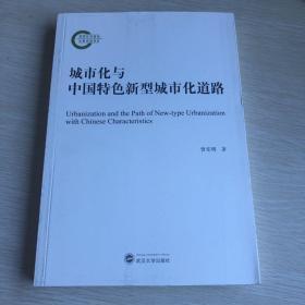 城市化与中国特色新型城市化道路
