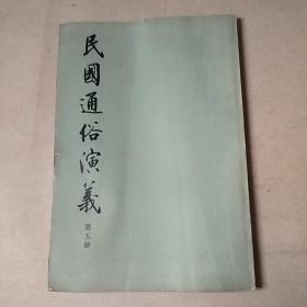 民国通俗演义.第五册