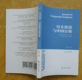 比较经学:经文辩读与中国宗教(2016年第八辑)