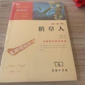 稻草人(彩插励志版)·无障碍阅读