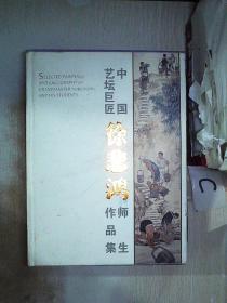 中國藝壇巨匠徐悲鴻師生作品集·