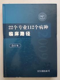 正版现货 22个专业112个病种临床路径 精装合订本