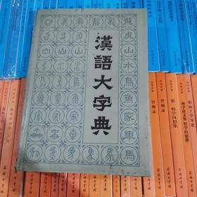 汉语大字典(八)