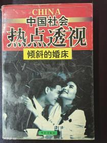 中国社会热点透视  倾斜的婚床