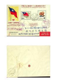 98 纪72建国50年国庆纪念邮票小全张首日实寄封 自台北限挂实寄有台中到戳 早期实寄封精品