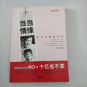 当当情缘:李国庆俞渝夫妻创业传奇