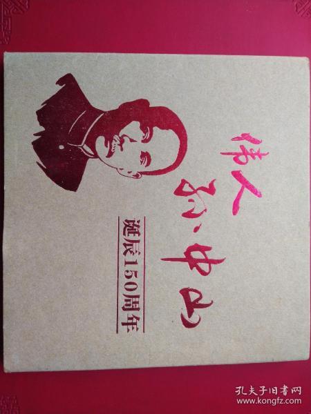 《孙中山先生诞辰150周年》纪念币