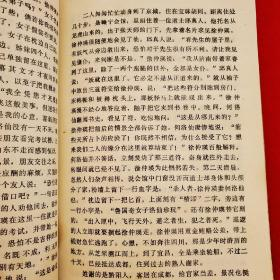 白话绘图后聊斋(中)