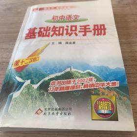 初中语文基础知识手册(第8次修订)