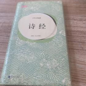 轻阅读:中华文学起源·诗经