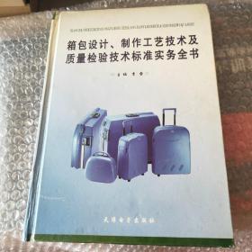 箱包设计、制作工艺技术及质量检技术标准实务全书 下
