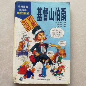 基督山伯爵  系列漫画现代版幽默集成(含格列佛游记)