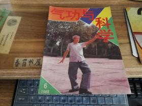 气功与科学 【1988年第6期】