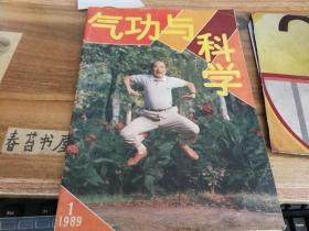 气功与科学 【1989年第1期】