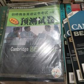 剑桥商务英语证书考试(中级)预测试卷