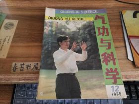 气功与科学 【1990年第12期】