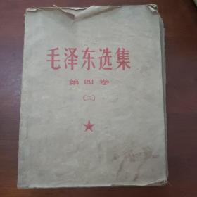 毛泽东选集 第四卷(二)盲文版