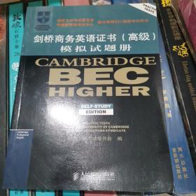 剑桥商务英语证书(高级)模拟试题册