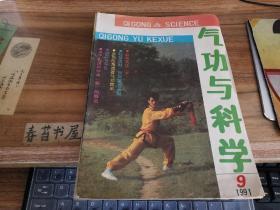 气功与科学 【1991年第9期】