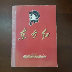 东方红1956-1967