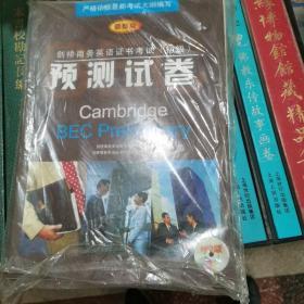 剑桥商务英语证书考试:预测试卷(初级)