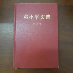 邓小平文选 第三卷(精装)