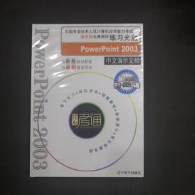全国专业人员计算机应用能力考试题库版全真模拟练习光盘 PowerPoint 2003