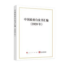 中国政府白皮书汇编(2020)