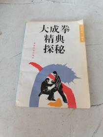 大成拳精典探秘  (签赠本)