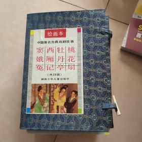 绘画本·中国著名古典戏剧故事《窦娥冤》《西厢记》《牡丹亭》《桃花扇》 盒装本