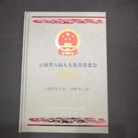 云南省八届人大及其常委会大事记(1993年4月-1998年1月)