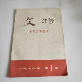文物革命文物特刊1974.1