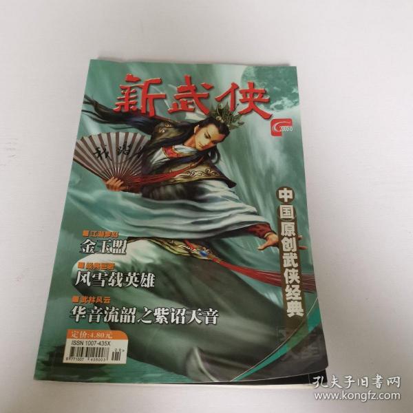 新武侠2005.6