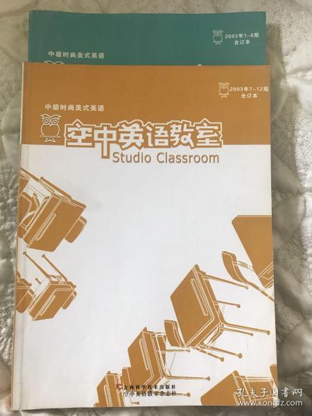 空中英语教室(2003年合订本)