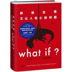 Whatif?那些古怪又让人忧心的问题(畅销纪念版)(大众喜爱的50种图书,比尔·盖茨推荐)