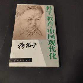 科学教育与中国现代化