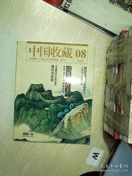 中国收藏    2011 8