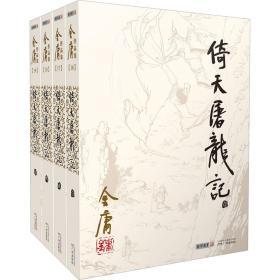倚天屠龙记(1-4) 武侠小说 金庸