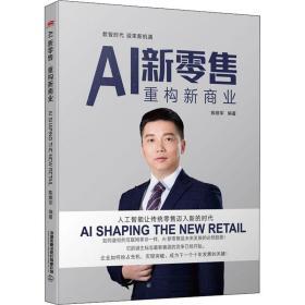AI新零售·重构新商业