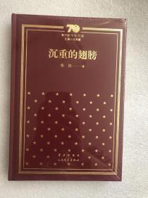 新中国70年70部长篇小说典藏系列之《沉重的翅膀》,精装