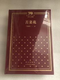 新中国70年70部长篇小说典藏系列之《苦菜花》,精装