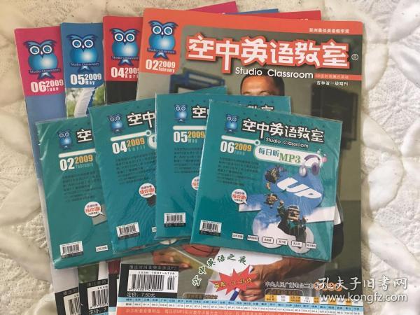空中英语教室(2009-2、4、5、6四期附带光盘。合售)