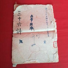 三十六计(1961年中国人民解放军政治学院图书资料室翻印)