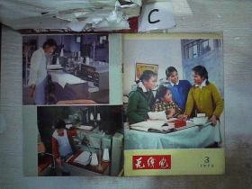 无线电1975 3