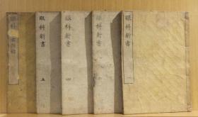 和刻医学《眼科新书》存5册(含附录),杉田立卿译,文化年间传入日本的西方眼科医学书,全书仅缺1册卷三。有眼科类插图,个别为套色。文化乙亥年出版