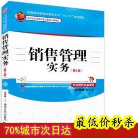 """正版现货销售管理实务(第2版)(普通高等教育经管类专业""""十二"""
