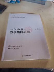 中学物理教学策略研究